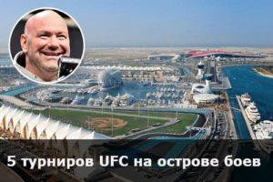 5 турниров UFC на острове боев