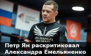 Петр Ян раскритиковал Александра Емельяненко