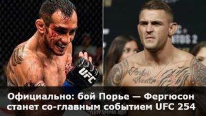 Официально: бой Порье — Фергюсон станет со-главным событием UFC 254