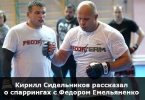 Кирилл Сидельников рассказал о спаррингах с Федором Емельяненко