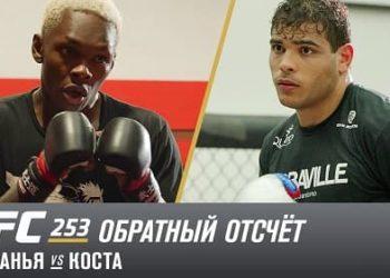 UFC 253: Обратный отсчет — Адесанья vs Коста