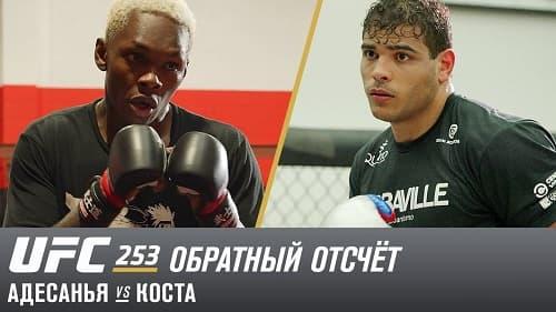 UFC 253: Обратный отсчет - Адесанья vs Коста