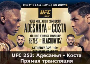 UFC 253: Адесанья — Коста / Прямая трансляция