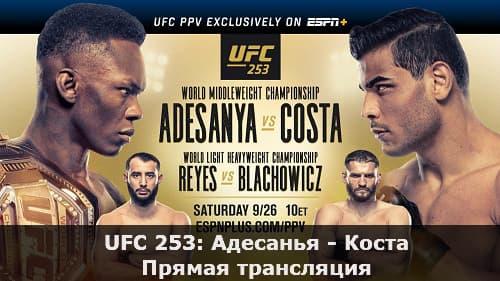 UFC 253: Адесанья - Коста / Прямая трансляция