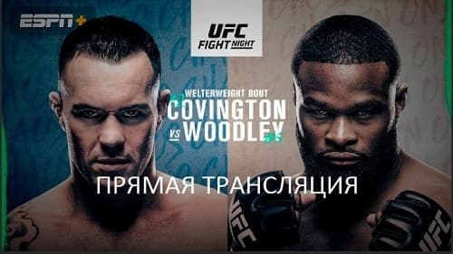 UFC Fight Night 178: Ковингтон - Вудли / Прямая трансляция