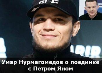 Умар Нурмагомедов о поединке с Петром Яном