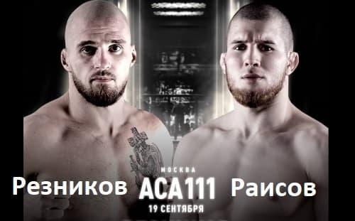 Юсуф Раисов против Артёма Резникова