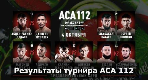 Результаты турнира ACA 112