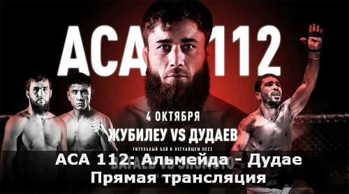 ACA 112: Альмейда - Дудаев / Прямая трансляция