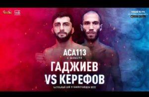 ACA 113: Керефов - Гаджиев