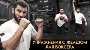 Бетербиев показал упражнения для развития силы удара