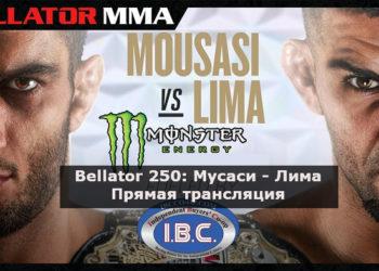 Bellator 250: Мусаси — Лима / Прямая трансляция