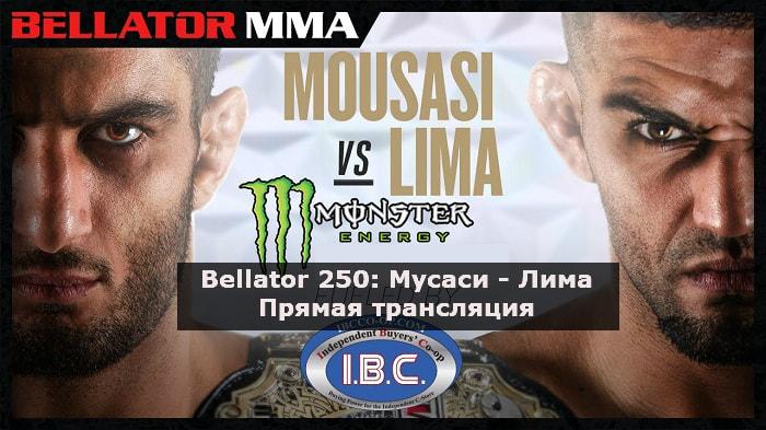 Bellator 250: Мусаси - Лима / Прямая трансляция