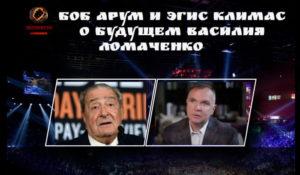Боб Арум и Эгис Климас о будущем Василия Ломаченко