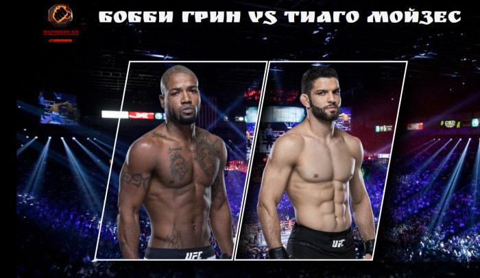 Видео боя Бобби Грин - Тиаго Мойзес / UFC Fight Night 181