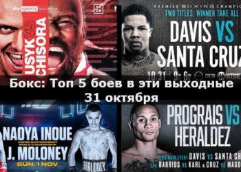 Бокс: Топ 5 боев в эти выходные — 31 октября