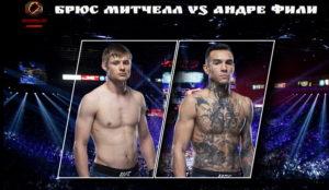 Брайс Митчелл и Андрэ Фили в со-главном бою турнира UFC