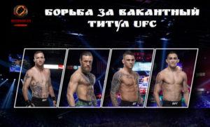Борьба за вакантный титул UFC в легком весе