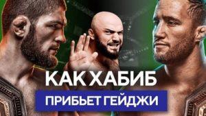 Хабиб – Гейджи: Мага Исмаилов разбирает технику Нурмагомедова