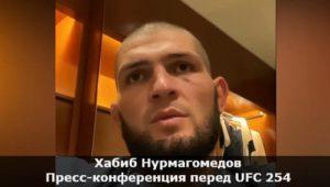Хабиб Нурмагомедов: Пресс-конференция перед UFC 254