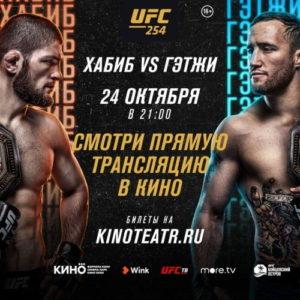 Где смотреть UFC 254: Хабиб - Гейджи