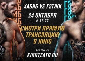Где смотреть UFC 254: Хабиб — Гейджи