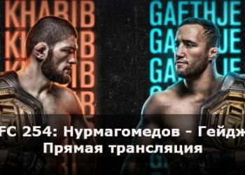 UFC 254: Нурмагомедов — Гейджи / Прямая трансляция