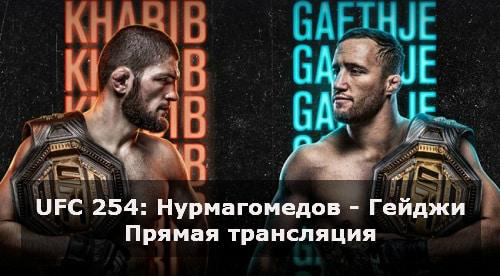 UFC 254: Нурмагомедов - Гейджи / Прямая трансляция