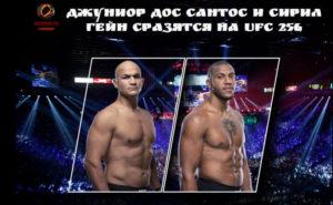 Джуниор Дос Сантос и Сирил Гейн сразятся на UFC 256