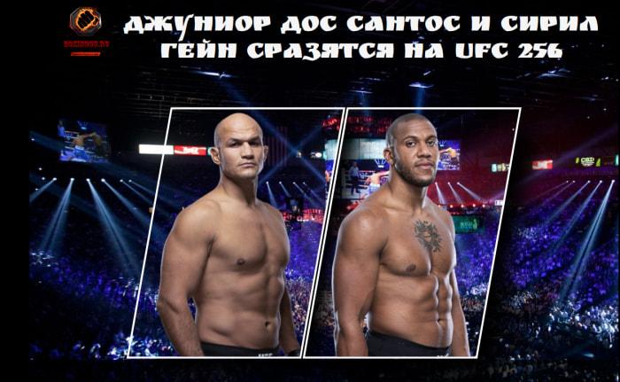 Видео боя Джуниор Дос Сантос - Сирил Гейн / UFC 256