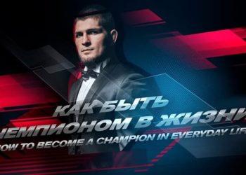 Нурмагомедов запустил курс «Как быть чемпионом в жизни»
