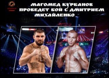 Курбанов проведет бой с Михайленко