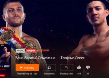 Ломаченко — Лопес / Прямая трансляция