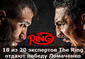 18 из 20 экспертов The Ring отдают победу Ломаченко