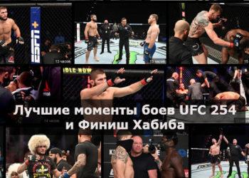 Лучшие моменты боев UFC 254 и Финиш Хабиба