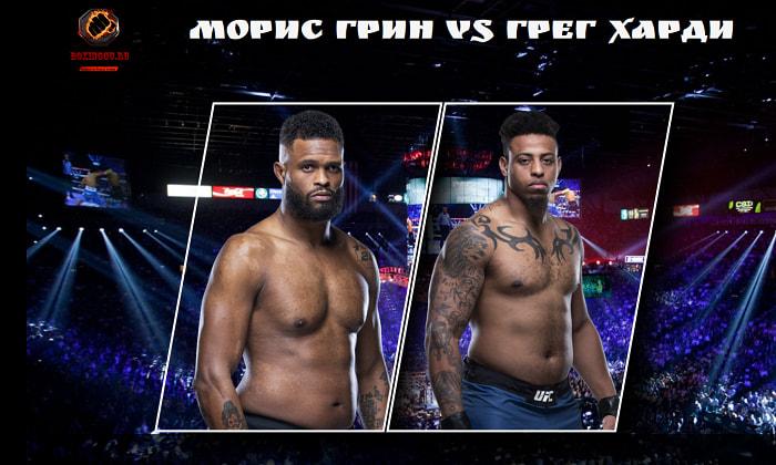 Видео боя Морис Грин - Грег Харди / UFC Fight Night 181