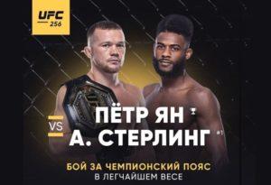 Официально: Петр Ян сразится с Алджамейном Стерлингом на UFC 256