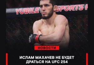 Ислам Махачев снят с турнира UFC 254