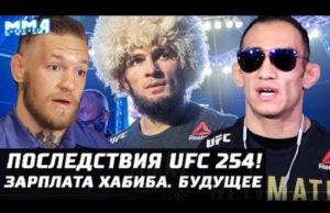 Последствия UFC 254