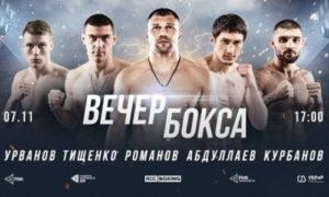 Вечер бокса РМК в Екатеринбурге / 7 ноября