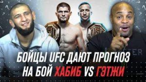Хабиб vs Гэтжи - Прогноз от звезд UFC