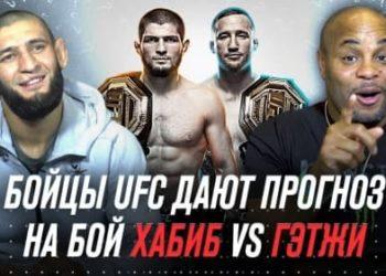 Хабиб vs Гэтжи — Прогноз от звезд UFC