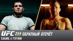 UFC 254 Обратный отсчет - Хабиб vs Гэтжи