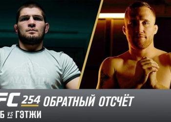UFC 254 Обратный отсчет — Хабиб vs Гэтжи