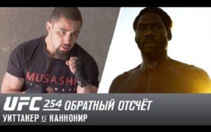 UFC 254: Обратный отсчет - Уиттакер vs Каннонир