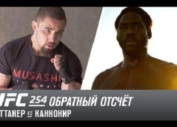 UFC 254: Обратный отсчет — Уиттакер vs Каннонир