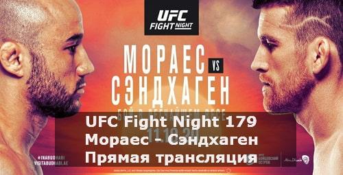 UFC Fight Night 179: Мораес - Сэндхаген / Прямая трансляция