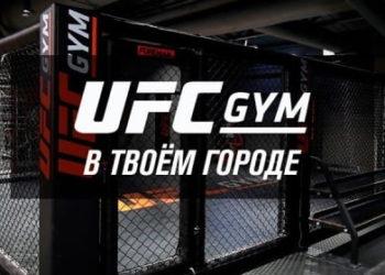 UFC GYM – открой клуб в своём городе