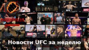 Новости UFC за неделю