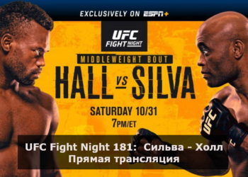 UFC Fight Night 181:  Сильва — Холл / Прямая трансляция